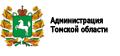 AdministraciyaTomskojOblasti(2)